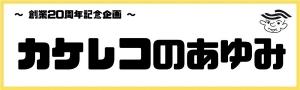 <カケハシ・レコード創業20周年記念企画>カケレコのあゆみ~2010年はどんな年だった?~