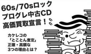 カケレコの中古CD買取ブログ vol. 24~最近の査定額一例はここに載っています~