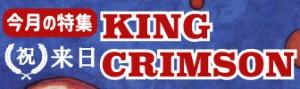 11月の特集「来日直前・KING CRIMSON特集」