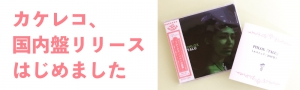 カケハシ・レコード、国内盤リリースはじめました。