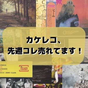 注目の新品タイトルTOP10をご紹介『カケレコ、先週コレ売れてます!』(8/23~8/29)
