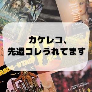 注目の新品タイトルTOP10をご紹介『カケレコ、先週コレ売れてます!』(8/30~9/5)