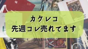 注目の新品タイトルTOP10をご紹介『カケレコ、先週コレ売れてます!』(9/6~9/12)