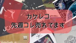 注目の新品タイトルTOP10をご紹介『カケレコ、先週コレ売れてます!』(9/13~9/20)