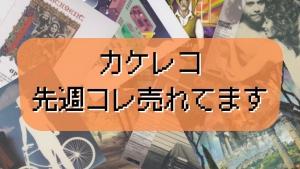 注目の新品タイトルTOP10をご紹介『カケレコ、先週コレ売れてます!』(9/27~10/3)