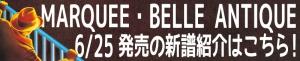 6月の新リリース!MARQUEE/ベル・アンティーク タイトルのご案内☆