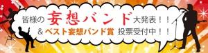 「あなたの聴きたい妄想バンド」大発表&「ベスト妄想バンド賞」投票開始!!