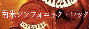 南米のシンフォニック・ロック特集~リスナー寄稿記事~