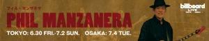 「フィル・マンザネラ」ビルボード・ライヴ東京公演・大阪公演のチケットプレゼント!!