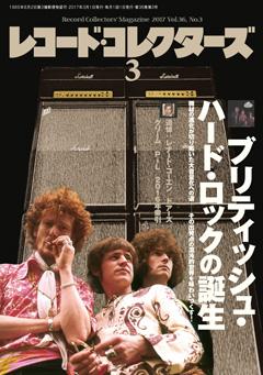 レコード・コレクターズ2017年3月号『ブリティッシュ・ハード・ロックの誕生』特集連動ジュークボックス!