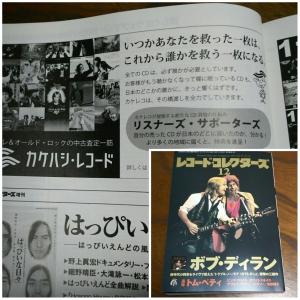 カケレコの中古CD買取ブログ vol.9 ~1枚のCDをとおして想いをカケはす~