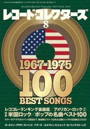 レコード・コレクターズ8月号連動特集『米国ロック/ポップの名曲ベスト100』