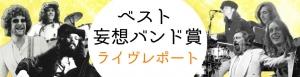 「あなたの聴きたい妄想バンド」ベスト妄想バンド賞発表 & 妄想ライヴレポート