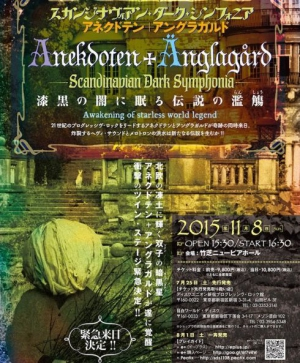 「スカンジナビアン・ダーク・シンフォニア」アングラガルド&アネクドテン来日公演(11/8)ライブレポート