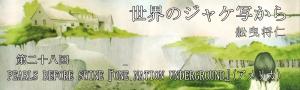 舩曳将仁の「世界のジャケ写から」 第二十八回 PEARLS BEFORE SWINE『ONE NATION UNDERGROUND』(アメリカ)