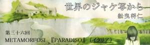 舩曳将仁の「世界のジャケ写から」  第三十六回  METAMORFOSI『PARADISO』(イタリア)