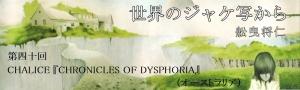 舩曳将仁の「世界のジャケ写から」 第四十回  CHALICE『CHRONICLES OF DYSPHORIA』(オーストラリア)