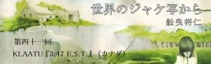 舩曳将仁の「世界のジャケ写から」 第四十一回  KLAATU『3:47 E.S.T.』(カナダ)