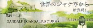 舩曳将仁の「世界のジャケ写から」 第四十二回  GANDALF『GANDALF』(アメリカ)