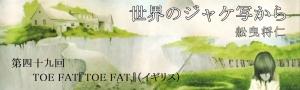 舩曳将仁の「世界のジャケ写から」 第四十九回  TOE FAT『TOE FAT』(イギリス)