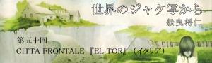 舩曳将仁の「世界のジャケ写から」 第五十回 CITTA FRONTALE『EL TOR』(イタリア)
