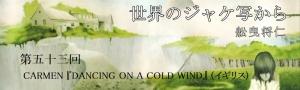 舩曳将仁の「世界のジャケ写から」 第五十三回 CARMEN『DANCING ON A COLD WIND』(イギリス)