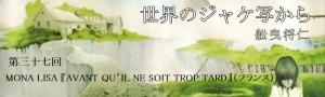 舩曳将仁の「世界のジャケ写から」  第三十七回  MONA LISA『AVANT QU'IL NE SOIT TROP TARD』(フランス)