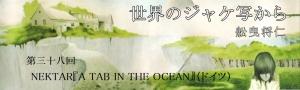 舩曳将仁の「世界のジャケ写から」  第三十八回  NEKTAR『A TAB IN THE OCEAN』(ドイツ)