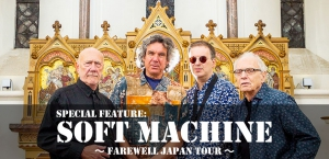 ソフト・マシーンのビルボード・ライヴ東京公演・大阪公演チケットをプレゼント!!
