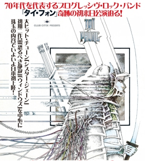 タイ・フォン初来日公演 3日目(10/12)ライヴ・レポート